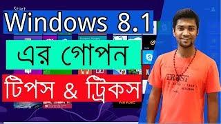 Windows 8.1 Tips and Tricks | উইন্ডোজ 8.1 এর টিপস & ট্রিকস