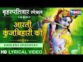 Download Video बृहस्पतिवार भक्ति : नॉनस्टॉप भगवान श्री कृष्णा आरती  : Nonstop Aarti krishna : Aarti Kunj Bihari Ki MP4,  Mp3,  Flv, 3GP & WebM gratis
