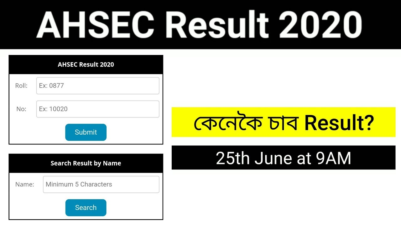 AHSEC Result 2020, Assam HS Final Exam Result, How To Check, Mobile App and Website, Name Wise