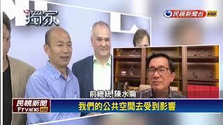 韓國瑜喊高雄人口500萬 扁:公園都蓋房?-民視新聞