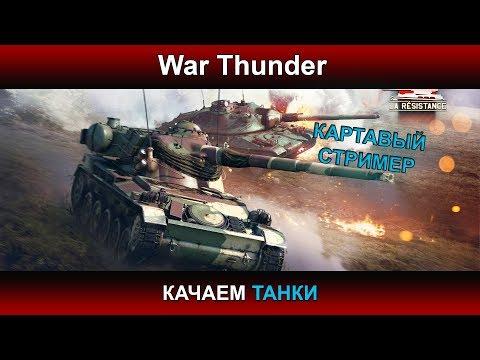 War Thunder качаем танки паша фриман Youtube