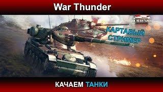 War Thunder - Качаем ТАНКИ | Паша Фриман