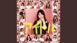 Provided to YouTube by Sony Music Labels Inc. Idol · Nanoka · Mio Yamazaki Idol ℗ 2016 Sony Music Entertainment (Japan) Inc. Released on: 2016-02-12 ...