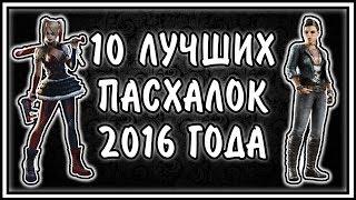 10 Лучших ПАСХАЛОК 2016 года [Top 10 Easter Eggs 2016]