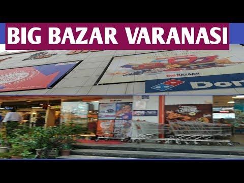 बिग बाजार अर्दली बाजार वाराणसी big bazar orderly bazar varanasi
