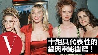 盤點電影中最具代表性的10組閨蜜死黨,你最喜歡誰?辣妹過招、慾望城市、歌喉讚...... Vogue Taiwan