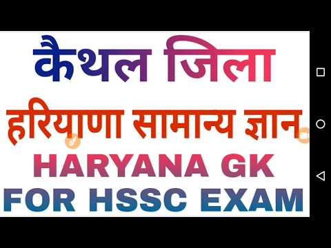 Kaithal - Haryana GK District Wise For HSSC Exam