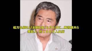 今年1月21日に脳リンパ腫のため亡くなった俳優の松方弘樹(本名・目...