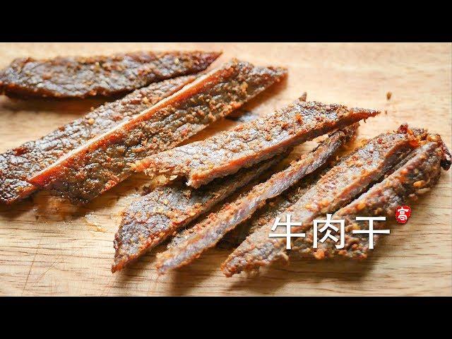 麻辣牛肉干  Spicy Beef Jerky