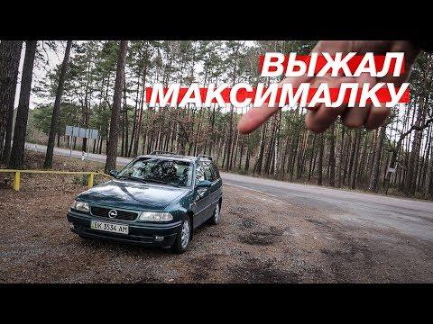 Opel Astra F ВЫЖАЛ МАКСИМАЛКУ