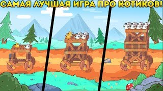 САМАЯ ЛУЧШАЯ ИГРА ПРО КОТИКОВ! они вооружены! - Cat RoBot Defence