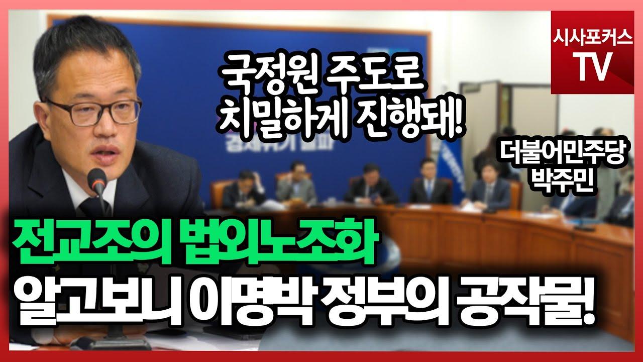 """박주민 """"전교조의 법외노조화 알고보니 이명박정부의 공작물 ..."""