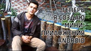 Отзыв о WAYUP: Андрей Роздобудько
