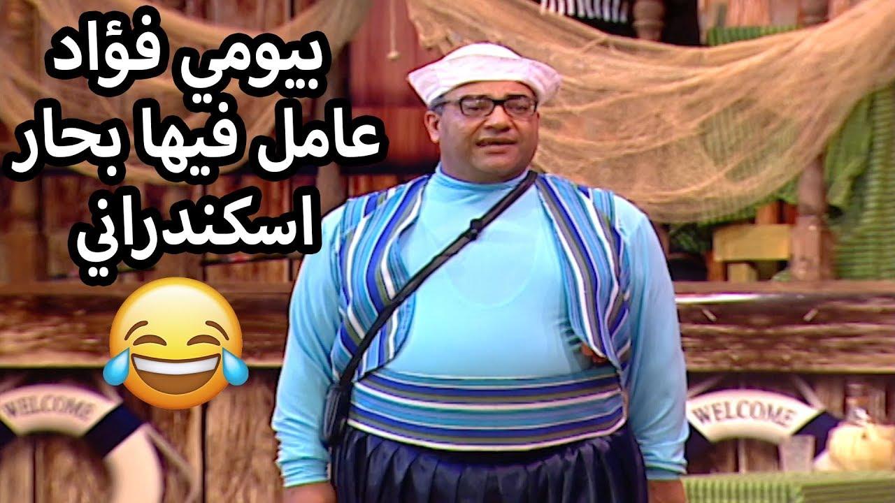 عشرين دقيقة من الضحك مع نجوم تياترو مصر والدور الاسكندراني