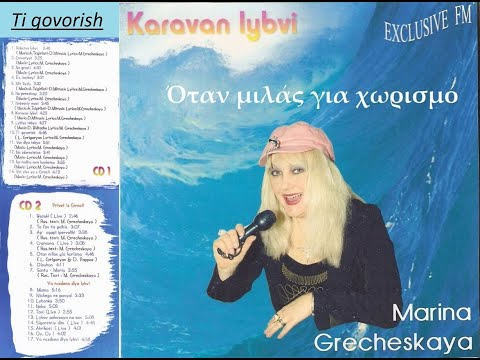 ti govorish-Marina Grecheskaya