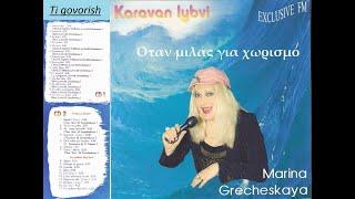 ti govorish-Marina Grecheskaya mp3