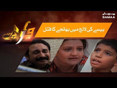 Paise Ki Lalach mein Bhanjay Ka Qatl | Wardaat | SAMAA TV | January 9, 2019