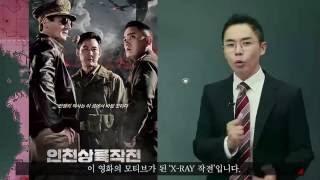 """설민석의 영화 """"인천상륙작전""""  해설강의"""