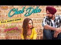 Chal Dila Audio Song Ricky Khan Gippy Grewal Sargun Mehta Chandigarh Amritsar Chandigarh