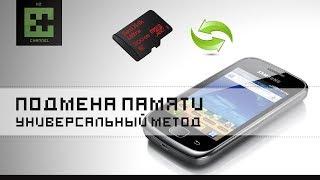 видео Как увеличить память на Андроиде: подробное описание