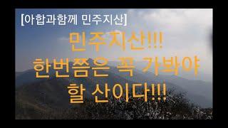 [등산]블랙야크 한국100대 명산 여든여섯번째 민주지산…