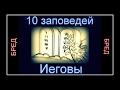 10 заповедей текст кому за 50