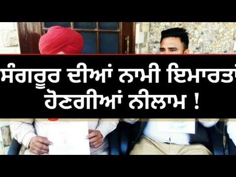 ਹੋ ਗਿਆ ਵੱਡਾ ਐਲਾਨ! - Attached, sell govt properties compensate to farmers  - court