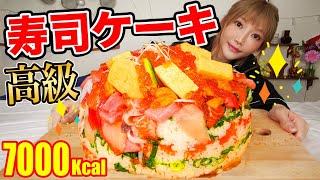 YouTube動画:【大食い】巨大寿司ケーキ!!!高級海鮮を贅沢に使用したら幸せすぎ[Sushi Cake]【木下ゆうか】
