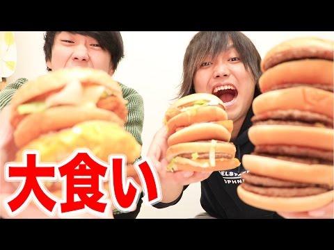 【大食い】マクドナルド裏メニュー陸海空オールインワンバーガーが半端じゃなかったww