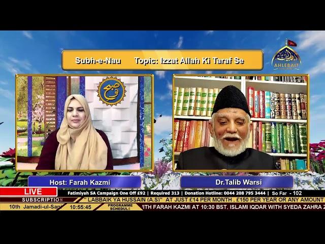 Subh e Nau - Dr Talib Warsi - Farah Kazmi - Ahlebait TV - 24th Jan 2021