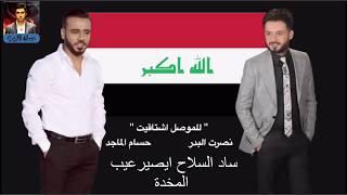 للموصل اشتاگيت نصرت البدر & حسام الماجد كلمات 2017