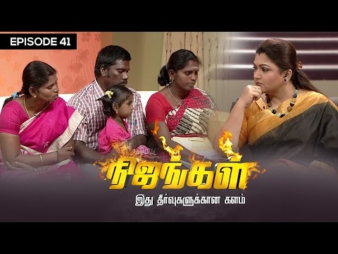 Nijangal with kushboo is a reality show to sort out untold issues. Here is the episode 41 of #Nijangal telecasted in Sun TV on 12/12/2016. We Listen to your vain and cry.. We Stand on your side to end the bug, We strengthen the goodness around you.   Lets stay united to hear the untold misery of mankind. Stay tuned for more at http://bit.ly/SubscribeVisionTime  Life is all about Vain and Victories.. Fortunes and unfortunes are the  pole factor of human mind. The depth of Pain life creates has no scale. Kushboo is here with us to talk and lime light the hopeless paradox issues  For more updates,  Subscribe us on:  https://www.youtube.com/user/VisionTimeThamizh  Like Us on:  https://www.facebook.com/visiontimeindia