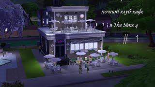 Строим Ночной клуб-кафе