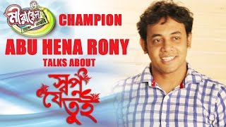 "Mirakkel Champion ABU HENA RONY Talks about ""SHOPNO JE TUI"""