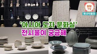 국립광주박물관 '아시아 도자 문화실'   | 전시물 싹…