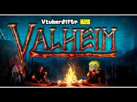 Vtuberさけちゃの「俺、道路作る人2になる。Valheim」配信【10】