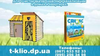 видео БИОСЕПТ для выгребных ям и туалетов: цена бактерий, отзывы, инструкция