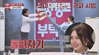 김혜수의 후배(!) 태권도 시범단 출신 전소미 '송판 격파'☆ 냉장고를 부탁해 140회