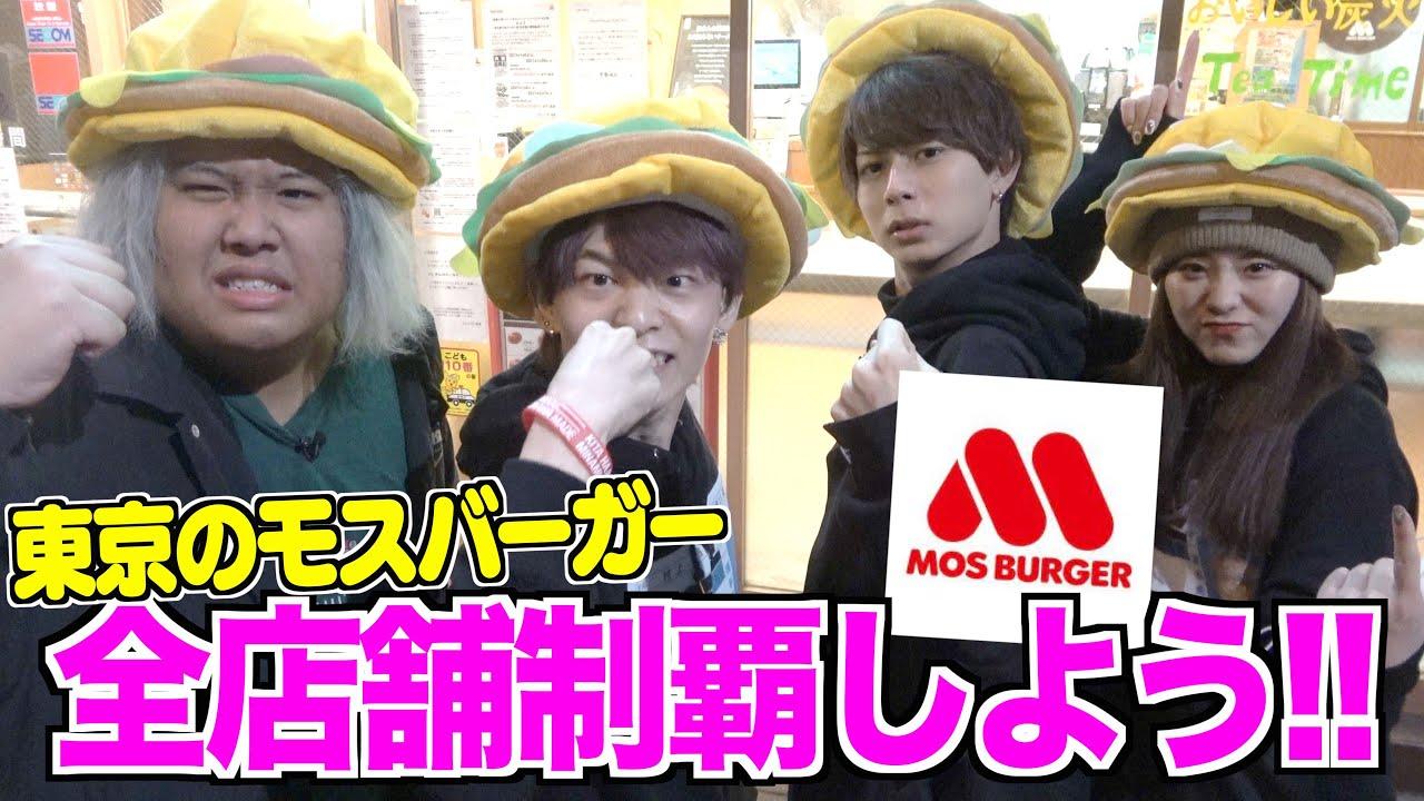 東京にあるモスバーガー全店舗食べ切るまで帰れなくはないけど辛いよね