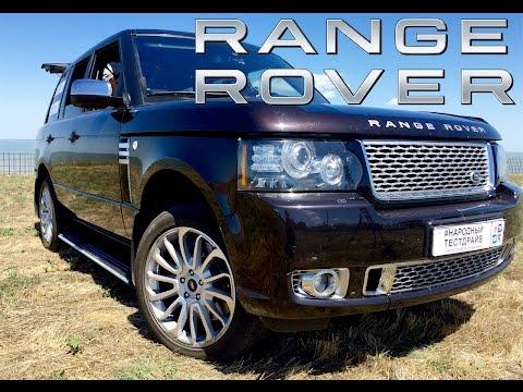Range Rover Supercharger 5.0. Народный тест драйв от Александра Коваленко