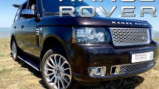 Range Rover Supercharger 5.0. Народный тест драйв от Александра Коваленко thumbnail