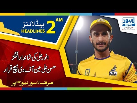02 AM Headlines Lahore News HD - 21 March 2018