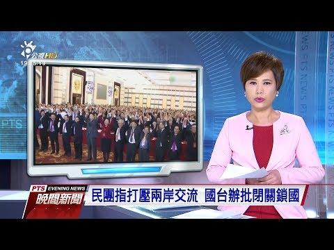 20180530 公視晚間新聞