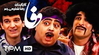 رضا شفیعی جم در فیلم کمدی سینمایی وفا 2012 | Vafa 2012 Film Irani Full Movie