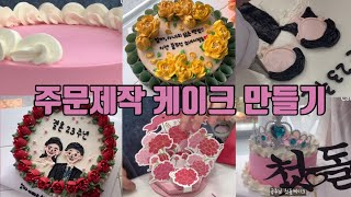 일상의 기쁨 케이크 만들기/레터링케이크만들기/케이크만들…