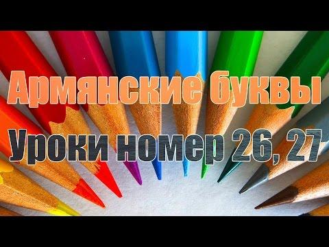 Учим писать армянские буквы, Уроки номер 26, 27