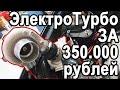 Что может дать ЭЛЕКТРОТУРБИНА за 350000 рублей?