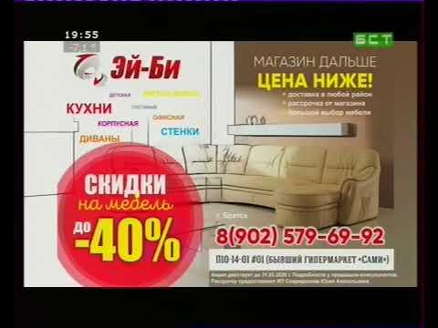 Эфир БСТ Братск