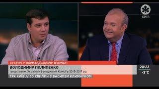 Володимир Пилипенко про Нормандську зустріч, 25.11.2019