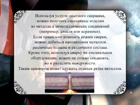 АРТ-ПРОФИ 2014 профессия сварщик (ролик№4)